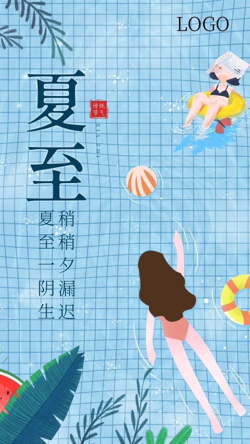 泳池游泳二十四节气夏至手机海报
