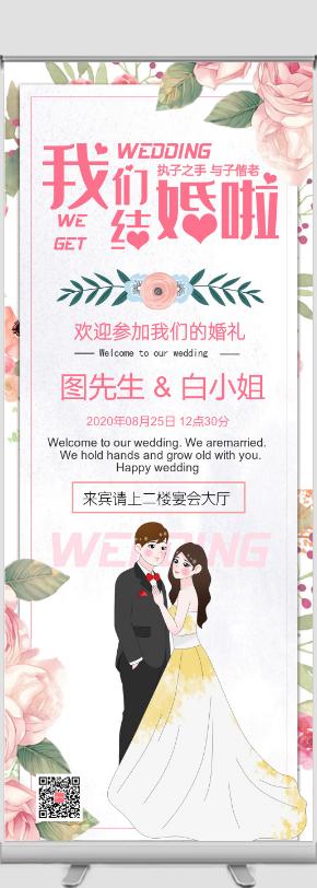 我们结婚啦婚礼迎宾易拉宝
