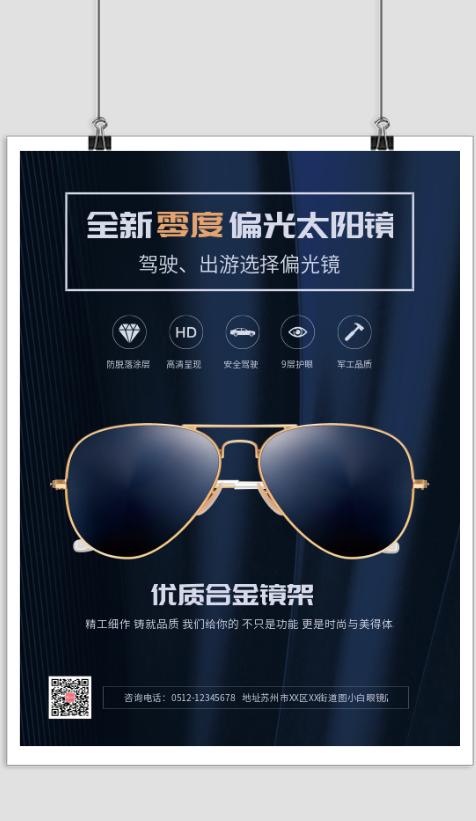 尊贵风太阳镜眼镜店宣传单海报