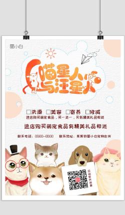 宠物会所萌宠食品推广印刷海报