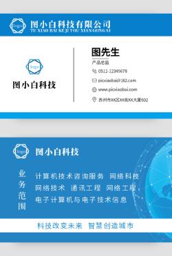 商务风通用蓝色科技企业员工名片