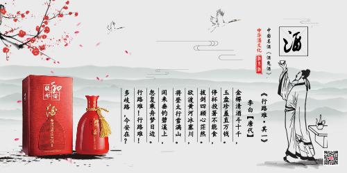 酒文化简约古风宣传展板