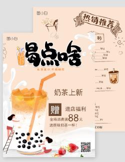 奶茶新品上市宣传单