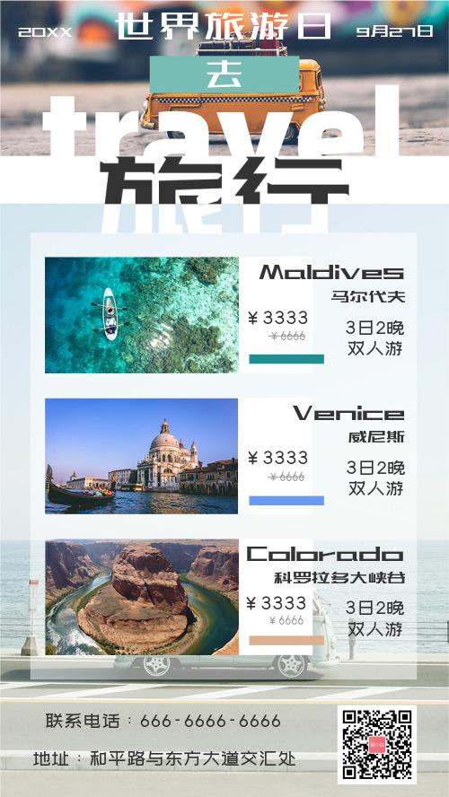 世界旅游日活动手机海报