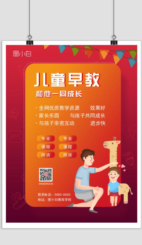 儿童早教课程宣传印刷海报