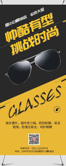 炫酷时尚眼镜店宣传单展架