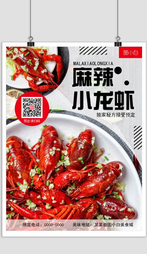 美味龙虾预约促销印刷海报