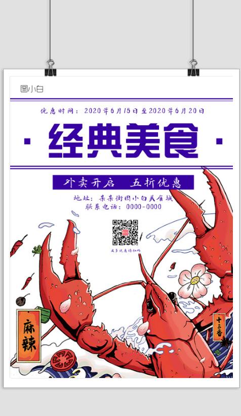简约插画风格小龙虾促销海报