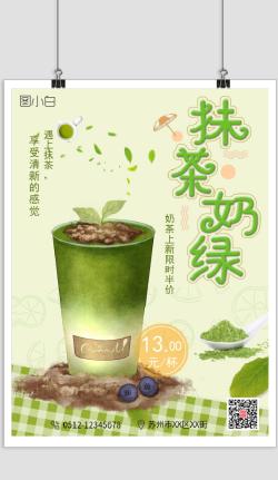 绿色手绘奶茶新品上市印刷海报