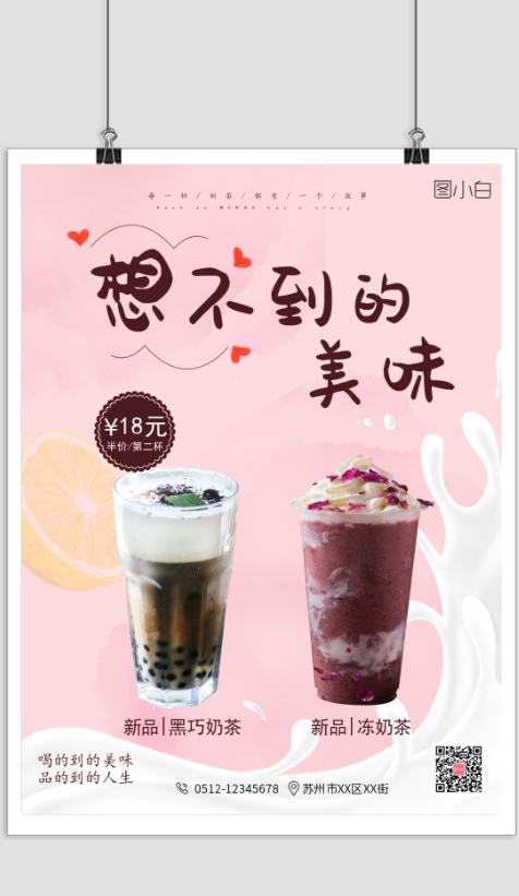 粉色简约奶茶新品上市印刷海报