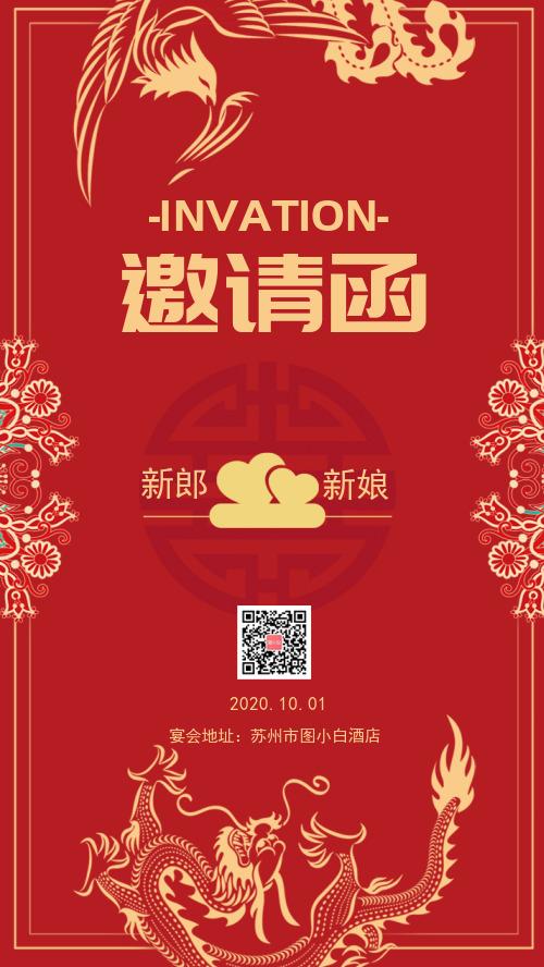 中国红喜庆大气婚礼邀请函手机海报