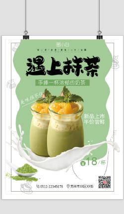 简约奶茶新品上市印刷海报