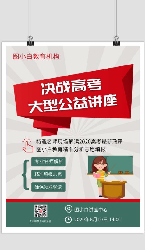 簡約對話框插畫高考講座圖片海報