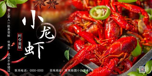 小龙虾美食促销推广海报展板