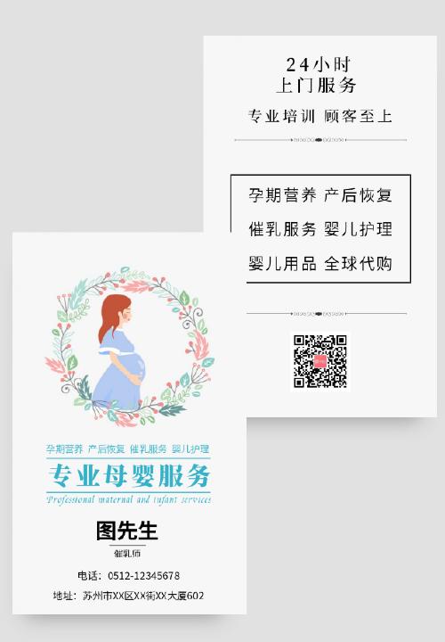 简约母婴服务公司催乳师名片
