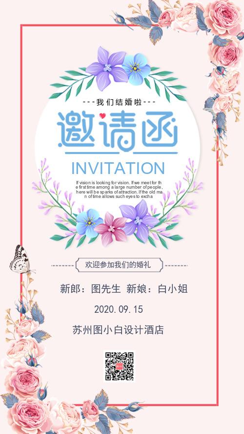 简约浪漫花卉婚礼电子邀请函手机海报