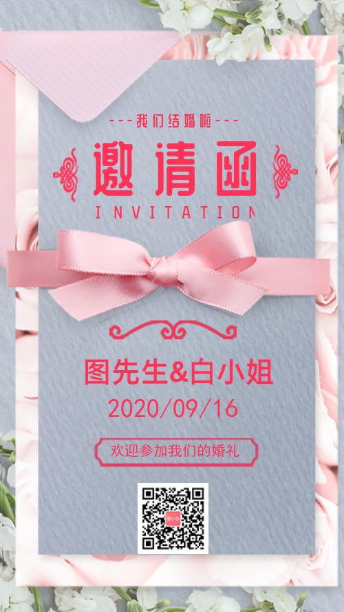 小清新婚礼电子版邀请函节日海报