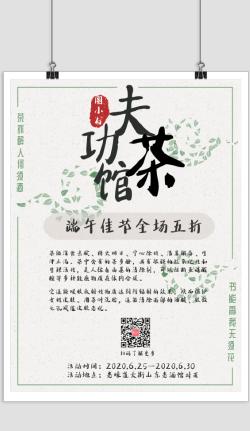 文艺简约清新风茶馆宣传印刷海报