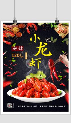 麻辣小龙虾会员专享促销印刷海报