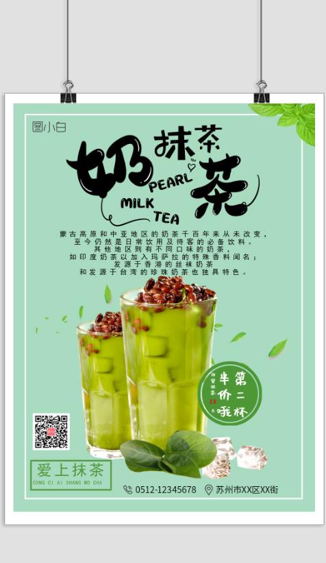绿色简约奶茶新品上市印刷海报