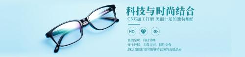简洁眼镜店宣传单PC淘宝通栏