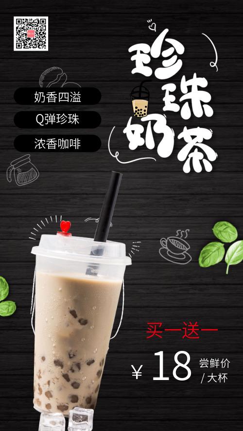 珍珠奶茶新品上市买一送一促销手机海报