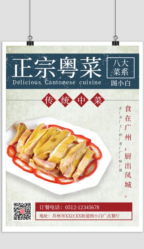 正宗粤菜复古促销海报