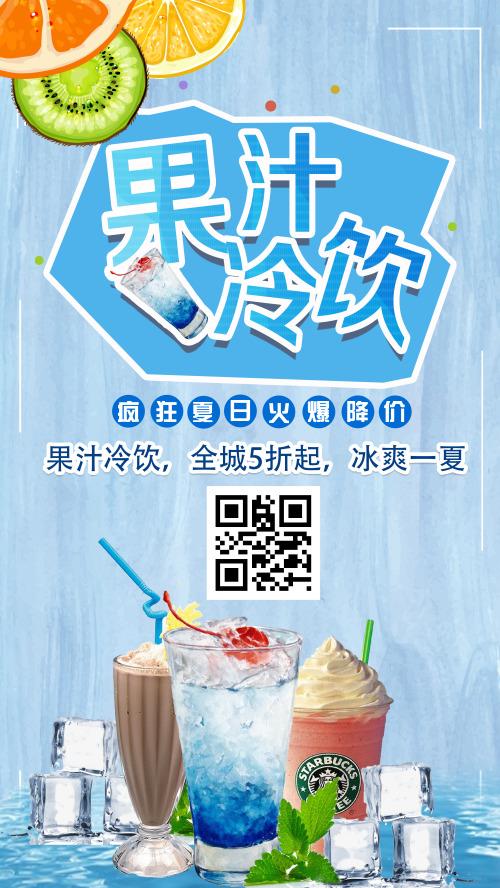 夏日果汁冷饮特价促销手机海报