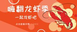 嗨翻龙虾季美食推广公众号首图
