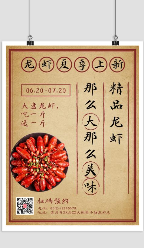 夏季龙虾复古促销印刷海报