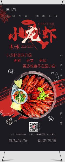 小龙虾促销活动海报展架