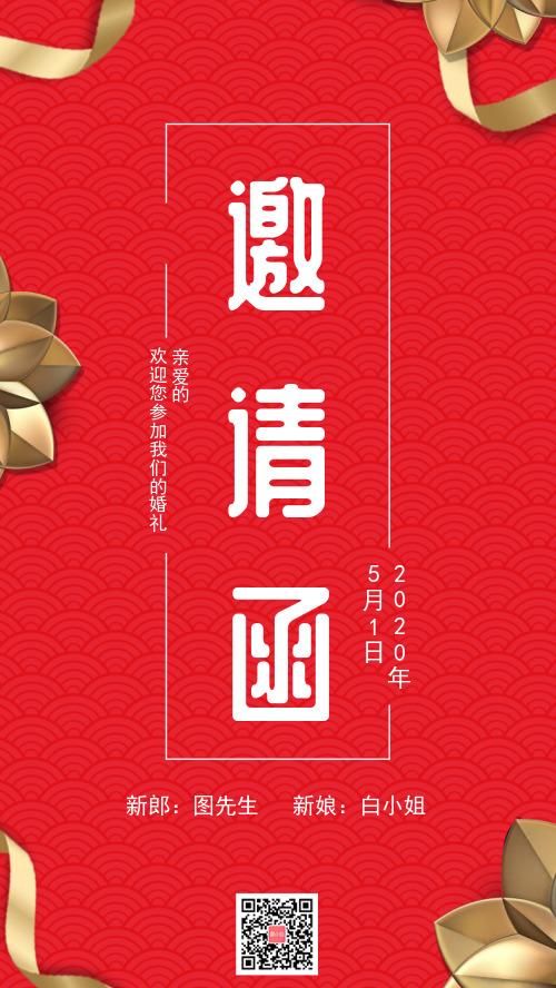 金红色婚礼邀请函电子婚礼邀请函手机海报