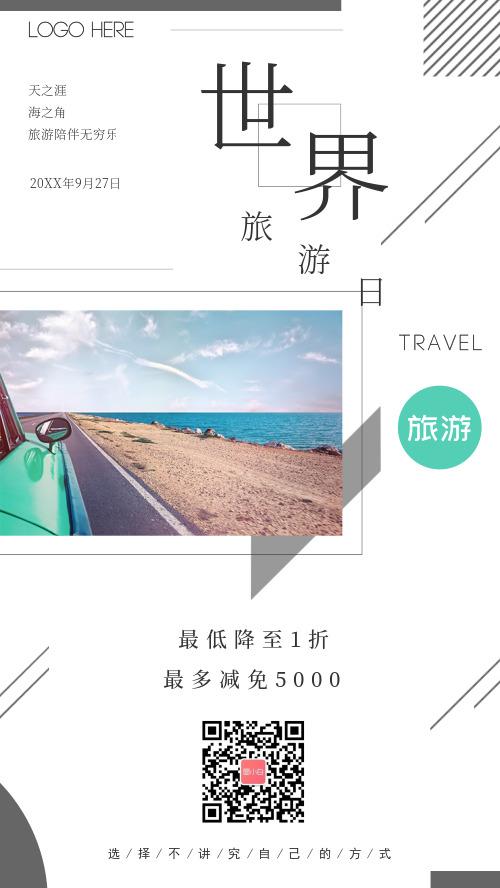 简约世界旅游日促销手机海报