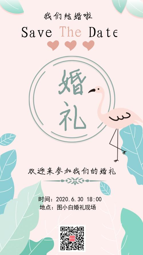 简约粉色清新文艺婚礼手机海报