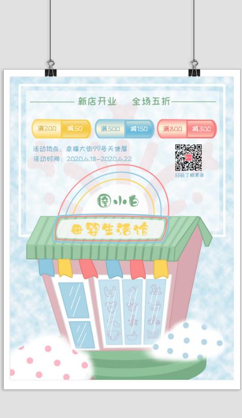 小清新可爱风母婴生活馆宣传海报