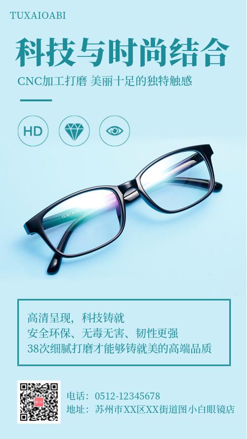 文艺简洁眼镜店宣传单手机海报