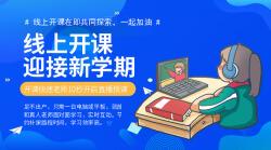 蓝色科技在线教学课堂宣传海报