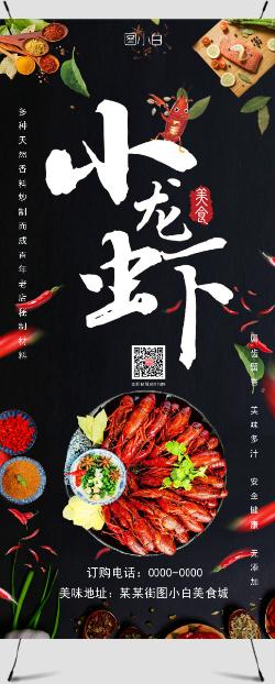 美食麻辣小龙虾促销展架