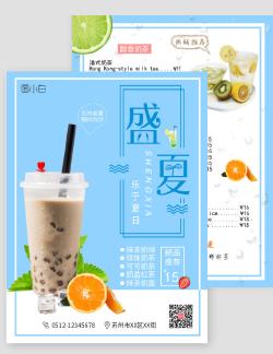 蓝色简约奶茶新品上市海报宣传单