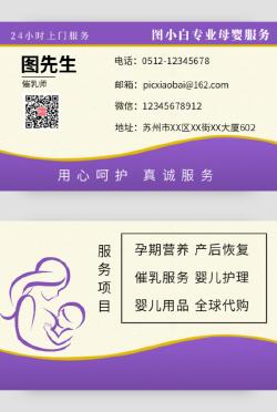 商务风紫色母婴服务催乳师名片