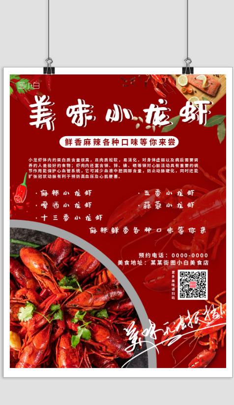美味小龙虾红色促销海报在线设计
