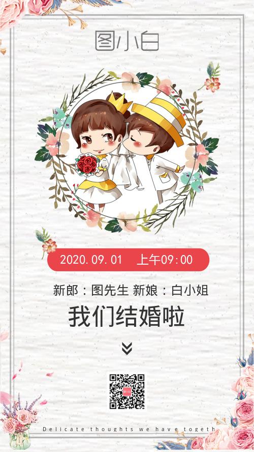 小清新婚礼电子邀请函请帖节日海报
