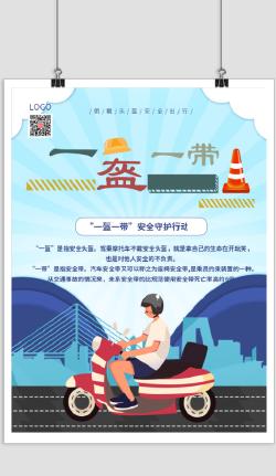 一盔一带安全骑行驶电动车印刷海报