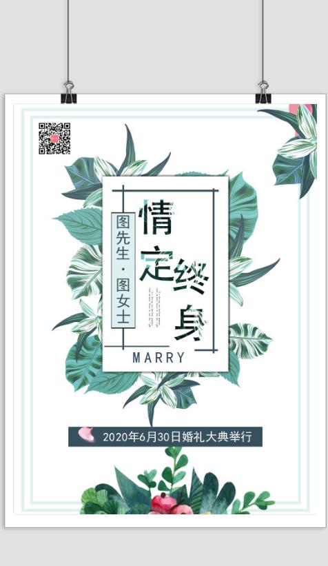 绿色树叶简约清新文艺婚礼海报