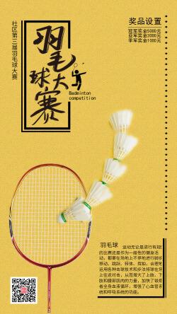 黄色大气简约羽毛球比赛手机海报