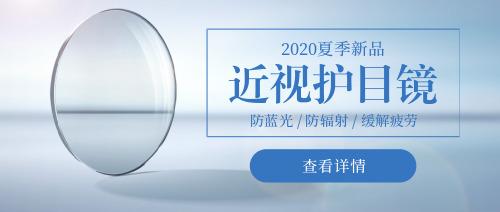 清新文艺眼镜店宣传单公众号封面