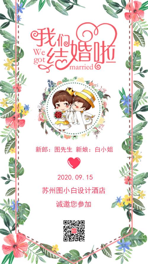 简约清新婚礼电子邀请函手机海报