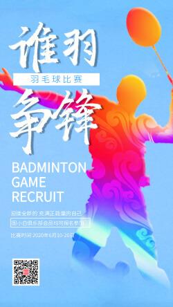 蓝色动感谁羽争锋羽毛球比赛手机海报