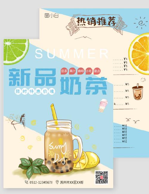 手绘奶茶新品上市海报宣传单