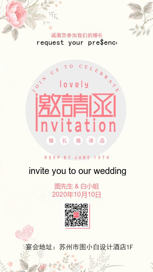小清新婚礼电子邀请函手机海报